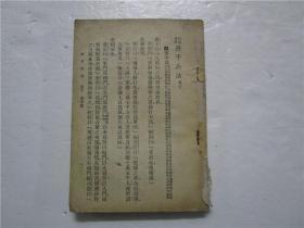 民国版 白话译解 孙子兵法 卷下(注:缺封皮)