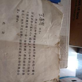 1985年党史资料征集工作通讯第六(新疆专辑