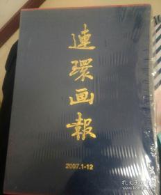 连环画报 【2007年第1-12期】盒装