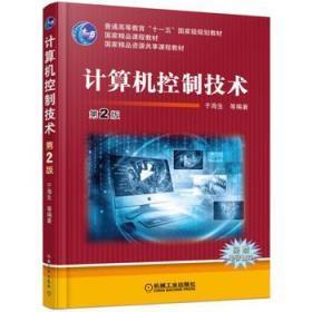 计算机控制技术(第2版)于海生