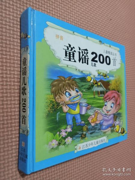 童谣儿歌200首(注音版)/儿童精读丛书