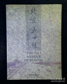 北京第一街(画册)