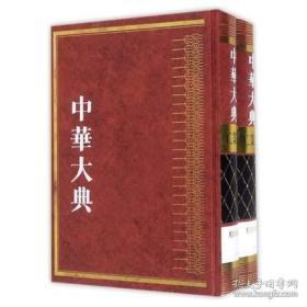 中华大典:经济典.综合分典(全5册)