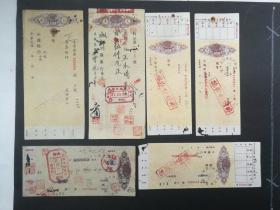 民国时期中国银行支票6张一组---品相不好