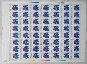 J128 国际和平年  版票 (挺版五十枚)