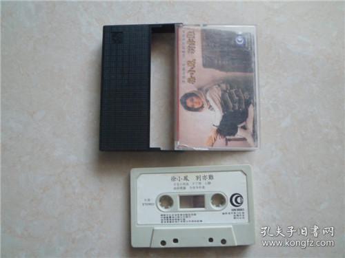 磁带;2183-香港红歌星--88最新演唱歌曲徐小凤.别亦难