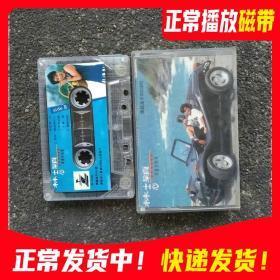 【磁带音质好】林志颖 牵挂你的我 专辑歌曲专辑 戏梦 磁带 就是这一天 我有一颗炽热的心 录音带卡带 经典怀旧老歌音乐彩色的歌 懵懂少年心 牵挂你的我磁带