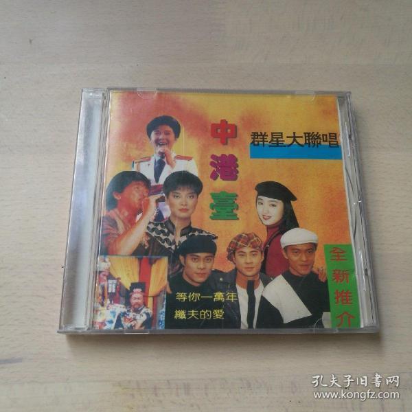 CD 中港台 群星大聊唱