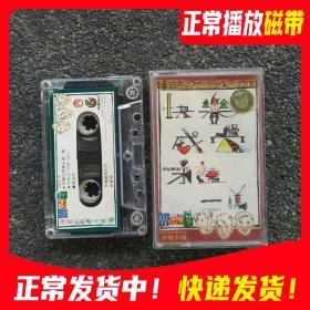 【老磁带音质好有歌词】小虎队 快乐感觉永远一样专辑歌曲经典老歌(吴奇隆、苏有朋、陈志朋)磁带