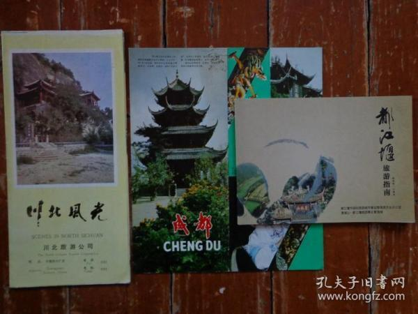 四川三城市(成都、乐山、都江堰)旅游折页和册子 80、00年代 共6份