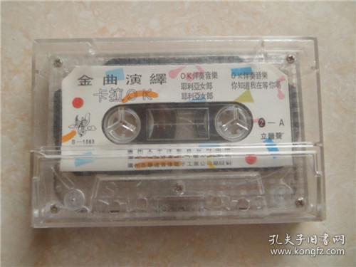 磁带;2190-金曲演绎卡拉OK