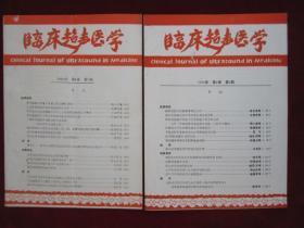临床超声医学【共存2册:1993年第2、3期】(季刊)