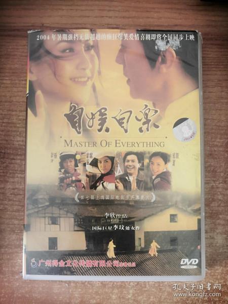 DVD 自娱自乐 1碟装 正常播放