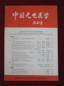 中国光电医学【1993年第2卷第2期总第6期】(季刊)