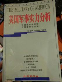 【一版一印】美国军事实力分析  柯春桥、贾咏梅  编著  民族出版社9787105034604