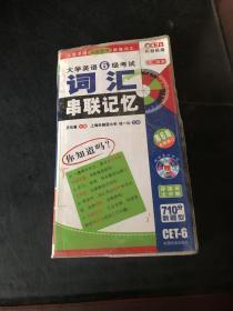 大学英语词汇黑白记忆·大学英语4级考试:词汇串联记忆(710分新题型)