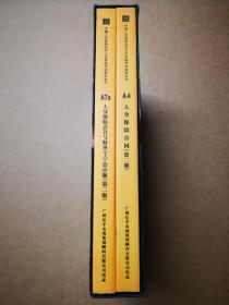 项目考试教材  中国人身保险从业人员资格【正版.合装2册】