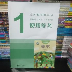 义务教育教科书《美术》(湘版)一年级下册使用参 考