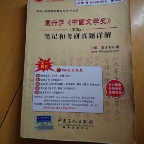 中国文学史 笔记和考研真题详解