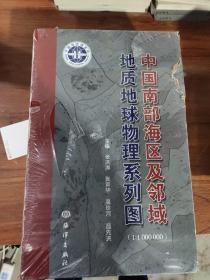 中国南部海区及邻域地质地球物理系列图