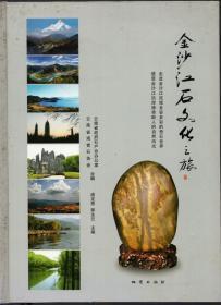 精装本:《金沙江石文化之旅》【全彩印刷】