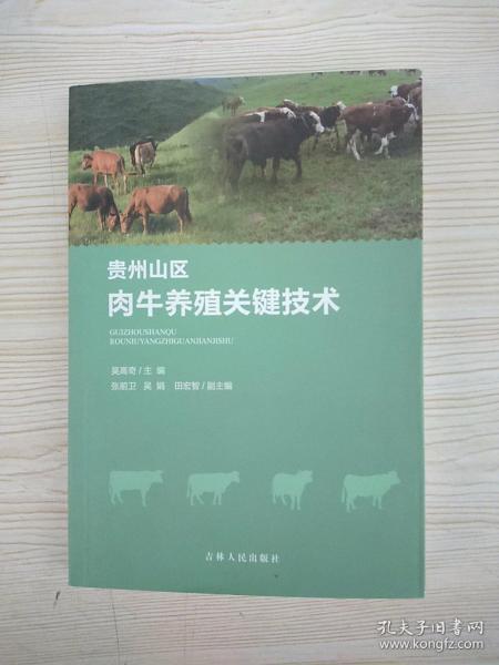 贵州山区肉牛养殖关键技术