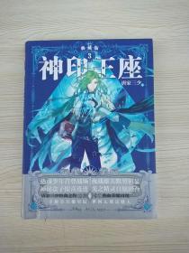 神印王座典藏版3(精装)
