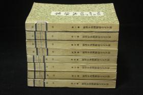 水浒最善本  内部发行  据贯华堂刻本影印  《第五才子书施耐庵水浒传》  八册全  品佳