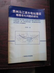 贵州乌江渡水电站灌浆帷幕老化问题的研究