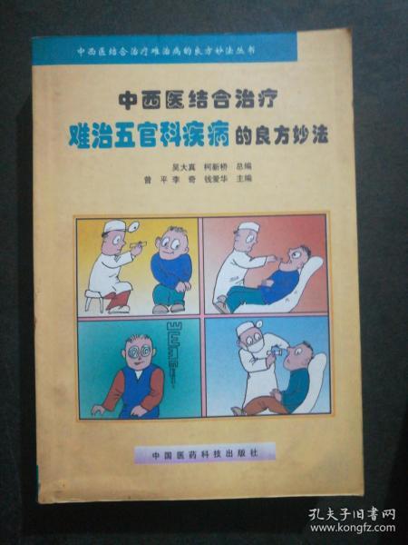 中西医结合治疗难治五官科疾病的良方妙法