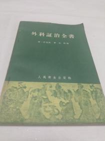外科证治全书(61年一版)