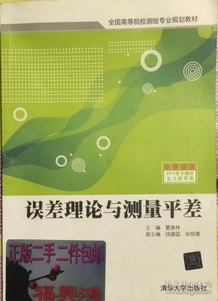 误差理论与测量平差(全国高等院校测绘专业规划教材)9787302380740