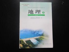 人教版高中地理教材必修3高中课本教科书 【包邮,有笔迹】