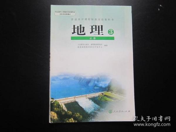 人教版高中地理教材必修3高中课本教科书 【有笔迹】