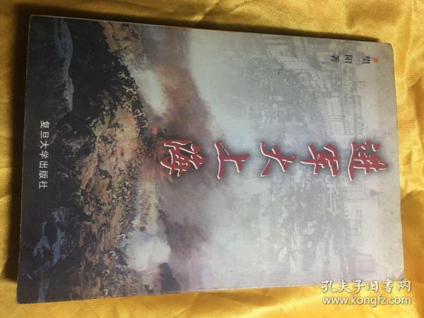 进军大上海