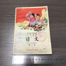 全日制十年制学校小学课本(试用本) 语文 第一册【佳品】