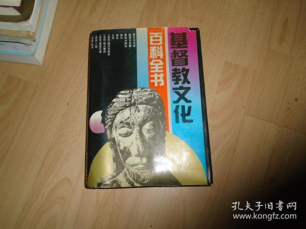 基督教文化百科全书【护封缺一角】