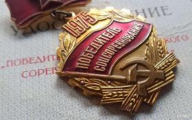 包真包老  前苏联75年劳动优秀奖章