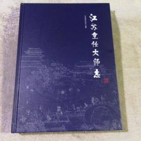 江苏烹饪大师志 260位大师的特色美食