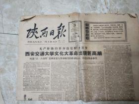 陕西日报 1966年8月29日【无产阶级的革命造反精神万岁西安交通大学文化大革命出现新高潮】有毛主席语录