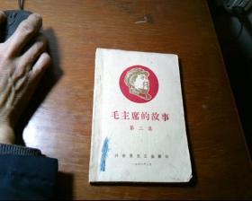 毛主席的故事 第二集 (放在下面)