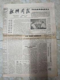 棋牌周报1986年9月23日【刘小光历险夺桂冠倪林强乘胜闯八关】