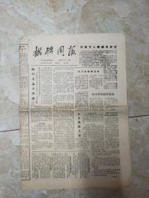棋牌周报1986年12月16日【天津万人赛盛况空前】