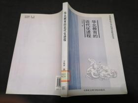 华北教育的近代化进程