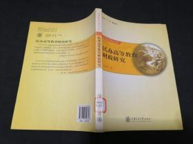 民办高等教育财政研究
