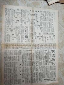 棋牌周报1988年11月29日【聂卫平曹熏铉争执牛耳】