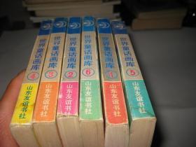 世界童话画库 1--6册全,横32开9品,88年1版1印