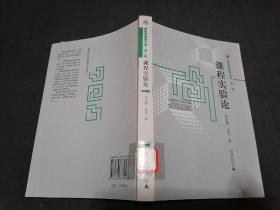 新视界教育文库.第一辑 课程实验论