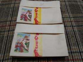 文革信封--(文革西游记库存信封2捆20沓)每沓10个!200张合售!保真包老,假了赔万!