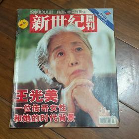 新世纪周刊 2006.11